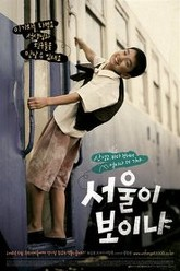 Do You See Seoul? Trailer