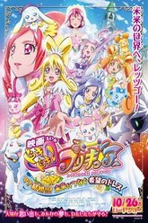 Dokidoki! Precure the Movie: Mana`s Getting Married!!? The Dress of Hope Tied to the Future! Trailer