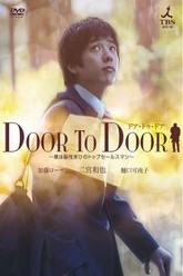 Door To Door Trailer