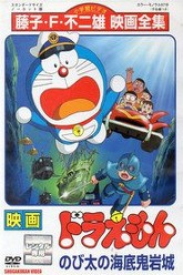 Doraemon: Nobita and the Castle of the Undersea Devil Trailer