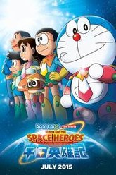 Doraemon: Nobita and the Space Heroes Trailer
