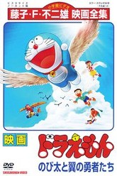 Doraemon: Nobita and the Winged Braves Trailer