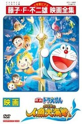 Doraemon: Nobita's Great Battle of the Mermaid King Trailer