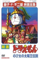 Doraemon: Nobita's the Legend of the Sun King Trailer