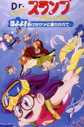 Dr. Slump and Arale-chan: Hoyoyo!! Follow the Rescued Shark... Trailer