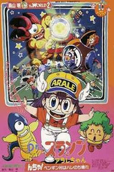 Dr. Slump and Arale-chan: N-cha! Clear Skies Over Penguin Village Trailer