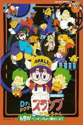 Dr. Slump and Arale-chan: N-cha! From Penguin Village with Love Trailer