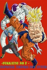Dragon Ball Z Special 9 - Future Trunks Special Trailer