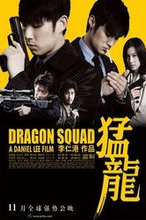 Dragon Squad Trailer