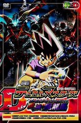 Duel Masters Curse of the Death Phoenix Trailer