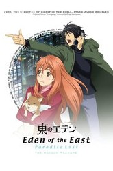 Eden of the East the Movie II: Paradise Lost Trailer