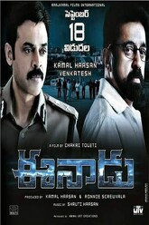Eenadu Trailer