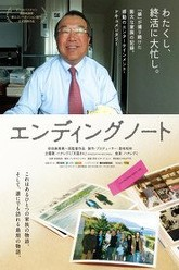 Ending Note: Death of a Japanese Salaryman Trailer