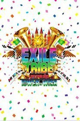 EXILE TRIBE LIVE TOUR 2012 ~TOWER OF WISH~ Trailer