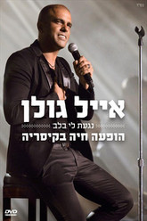 Eyal Golan in Caesarea Trailer