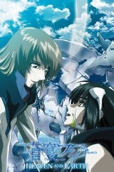 Fafner in the Azure: Dead Aggressor - Heaven and Earth Trailer