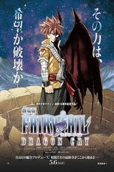 Fairy Tail Movie 2: Dragon Cry Trailer