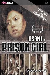 Female Prisoner Ayaka: Tormenting and Breaking in a Bitch Trailer