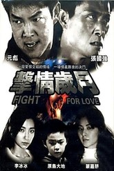 Fight for Love Trailer