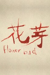 Flower Bud Trailer