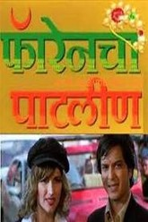 Foreign Chi Patlin Trailer