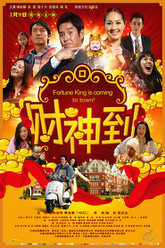 Fortune King Is Coming to Town! Trailer