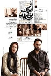 From Iran, a Separation Trailer