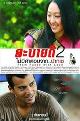From Pakse With Love Trailer