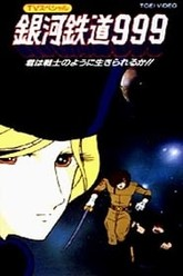 Galaxy Express 999: Can You Live Like A Warrior Trailer