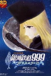 Galaxy Express 999: Claire of Glass Trailer