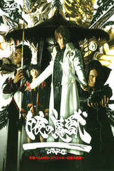 Garo Special: Demon Beast of the Midnight Sun Trailer