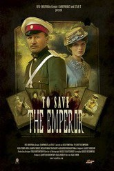 Gentlemen Officers: Save the Emperor Trailer