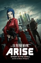 Ghost in the Shell Arise - Border 2: Ghost Whispers Trailer