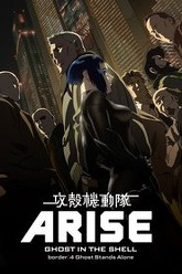 Ghost in the Shell Arise - Border 4: Ghost Stands Alone Trailer