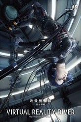 Ghost In The Shell: The Movie Virtual Reality Diver Trailer