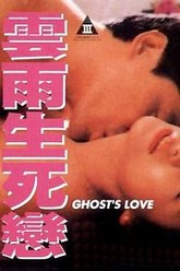 Ghost's Love Trailer