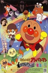 Go! Anpanman: Blacknose and the Magical Song Trailer