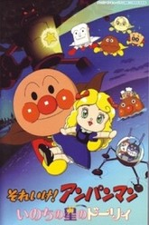 Go! Anpanman: Dolly of the Star of Life Trailer