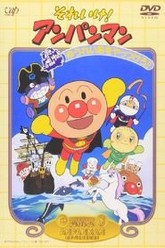Go! Anpanman: Let's Defeat the Haunted Ship!! Trailer