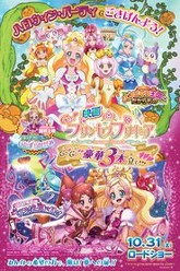 Go! Princess Pretty Cure the Movie Go! Go!! Gorgeous Triple Feature!!! Trailer