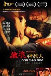 God Man Dog Trailer
