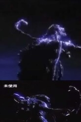 Godzilla vs. Biollante Trailer