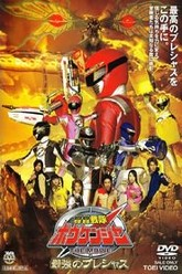 GoGo Sentai Boukenger The Movie: The Greatest Precious Trailer