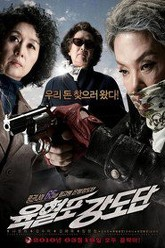 Grandma Gangsters Trailer