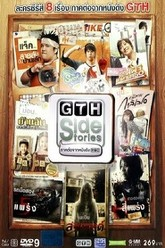 GTH Side Stories Trailer