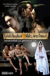 GThai Movie 6: The Ghost of Pranakong Trailer