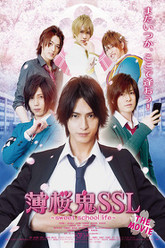 Hakuohki SSL: Sweet School Life - The Movie Trailer