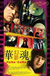 Hana-Dama: Phantom Trailer