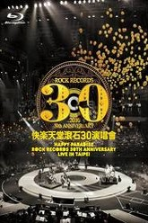 Happy Paradise Rock Records 30th Anniversary Live In Taipei Trailer
