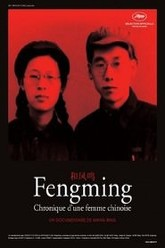 He Fengming Trailer